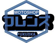 MOTO SHOP フレンズ